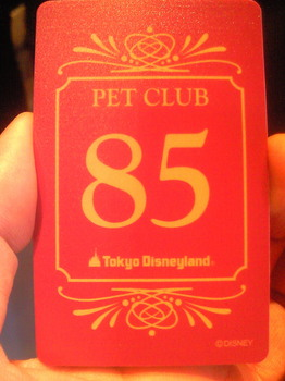 ペットクラブ