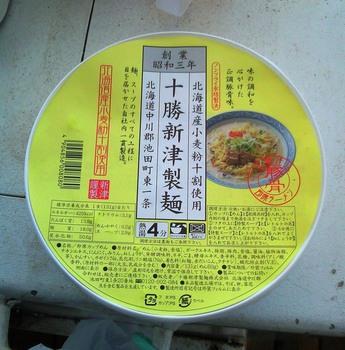1210昼飯.JPG